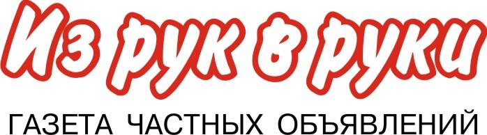 gazeta-chastnyh-obyavlenij-iz-ruk-v-ruki-otzyvy-1363644362