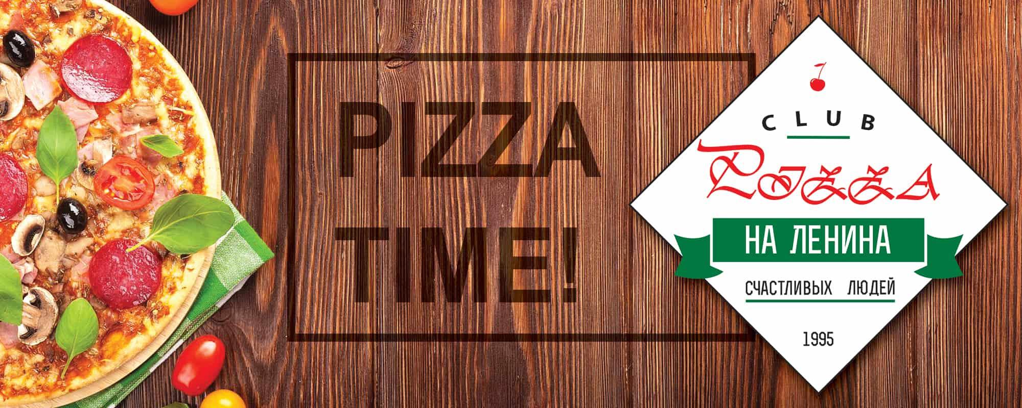 pizza na lenina
